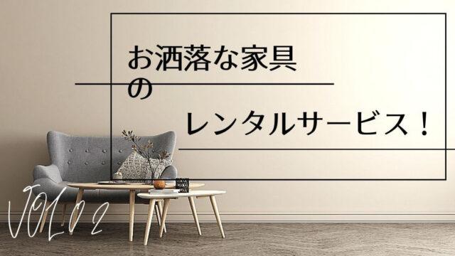 おしゃれな家具が借りられるレンタルサービス