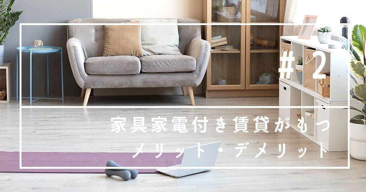 家具家電付き賃貸がもつ7つのデメリット|それでも嬉しいメリットも