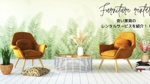 安く借りられる家具レンタル会社