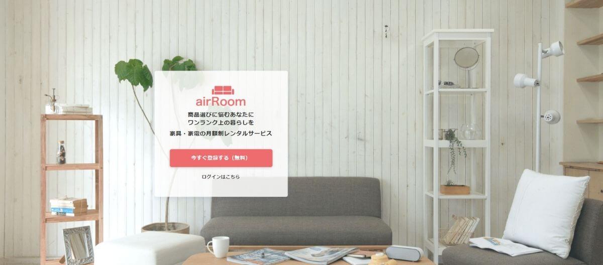 エアールーム(airRoom)口コミや評判