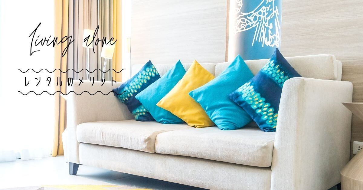 家具レンタルを利用する5つのメリット