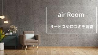 家具レンタルのエアールーム(airRoom)の口コミや評判